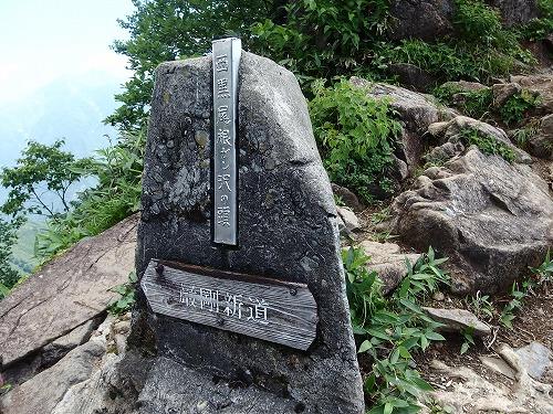 20140712_tanigawadake-014