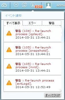 QNAP Error