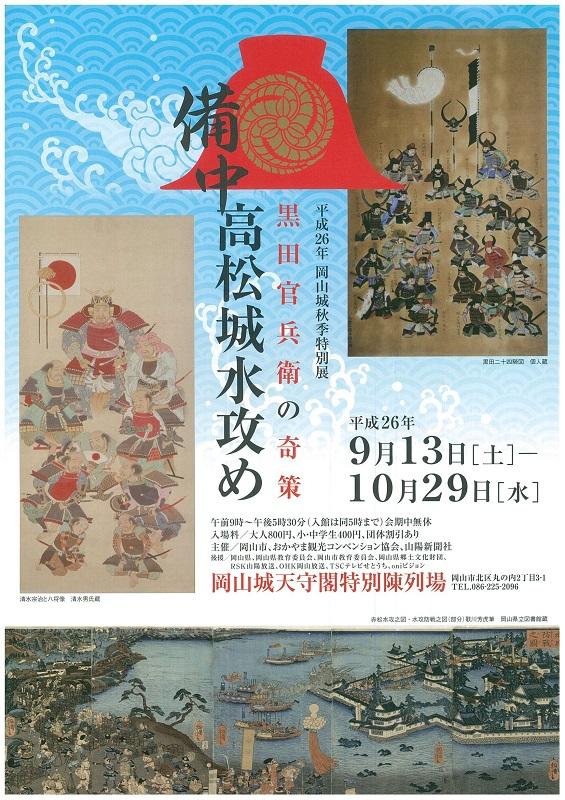 H26_岡山城秋季特別展表
