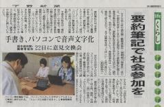 22日(下野新聞)1 - コピー