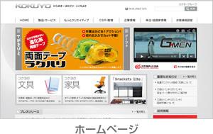 コクヨのホームページ