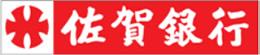 佐賀銀行のロゴ