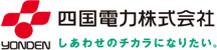 四国電力のロゴ