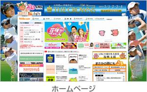 中部日本放送(CBC)の経営理念
