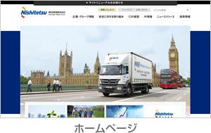 西日本鉄道の経営理念