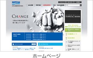 日本出版販売の経営理念