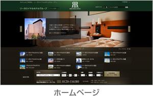 リーガロイヤルホテルの経営理念
