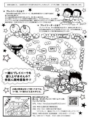 2014蜑榊濠繝√Λ繧キ陬・01_convert_20140426211644