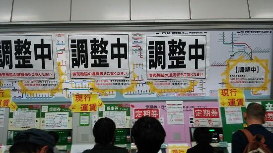 消費税増税前 JR 切符 売り場