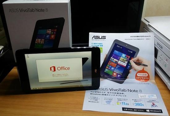 ASUS VivoTab Note 8 R80TA-DLPS 艦隊これくしょん 艦これ windows8 1 タブレット 01
