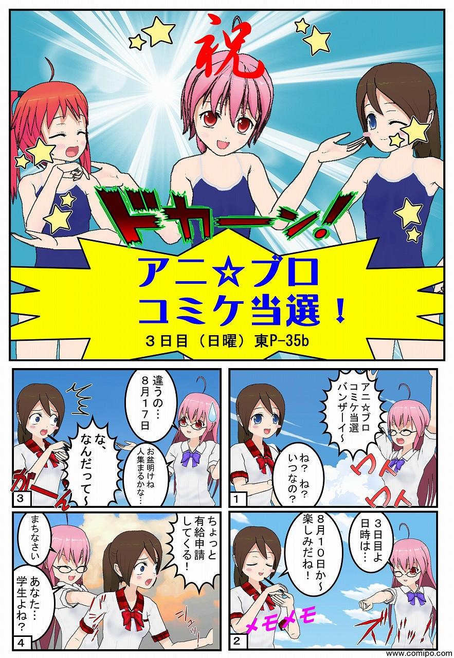 アニ☆ブロ C86 コミケ コミックマーケット 当選 コミPO 漫画 4コマ漫画