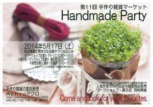 handmadeparty-2014-05-17-bana