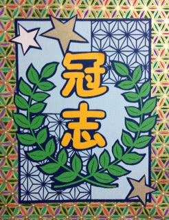 mei-kanji.jpg