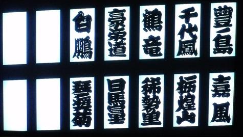 画像ー207可也屋賞&相撲など 026-2