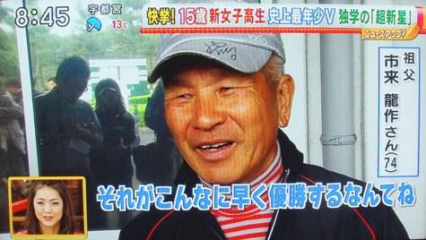 画像ー218ゴルフ・15歳・勝みなみさん&ホンダの動く椅子 001-2