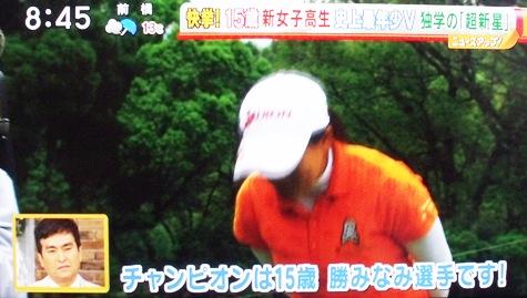 画像ー218ゴルフ・15歳・勝みなみさん&ホンダの動く椅子 002-2