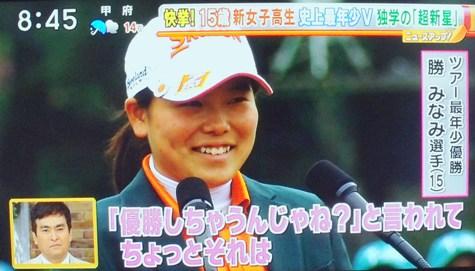 画像ー218ゴルフ・15歳・勝みなみさん&ホンダの動く椅子 003-2