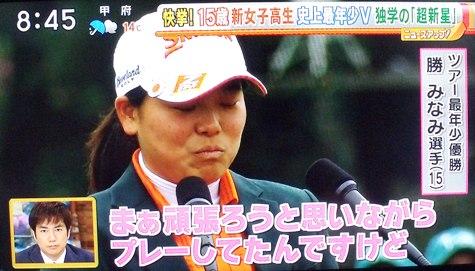 画像ー218ゴルフ・15歳・勝みなみさん&ホンダの動く椅子 004-2