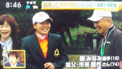 画像ー218ゴルフ・15歳・勝みなみさん&ホンダの動く椅子 013-2