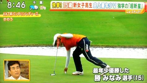画像ー218ゴルフ・15歳・勝みなみさん&ホンダの動く椅子 008-2