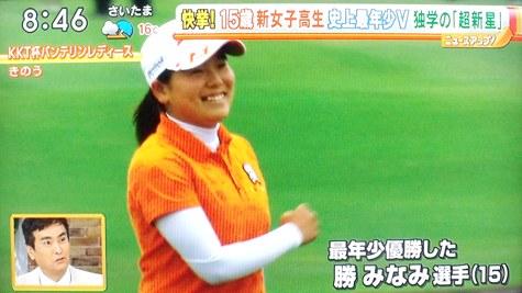 画像ー218ゴルフ・15歳・勝みなみさん&ホンダの動く椅子 009-2