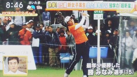 画像ー218ゴルフ・15歳・勝みなみさん&ホンダの動く椅子 010-2