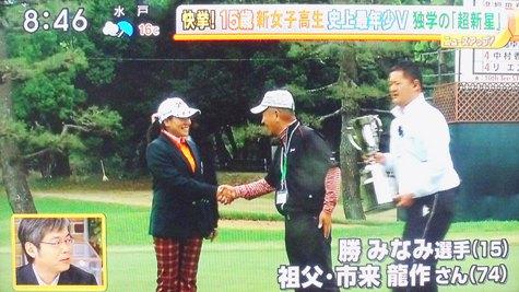画像ー218ゴルフ・15歳・勝みなみさん&ホンダの動く椅子 012-2