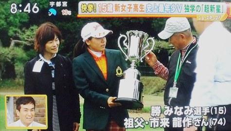 画像ー218ゴルフ・15歳・勝みなみさん&ホンダの動く椅子 014-2