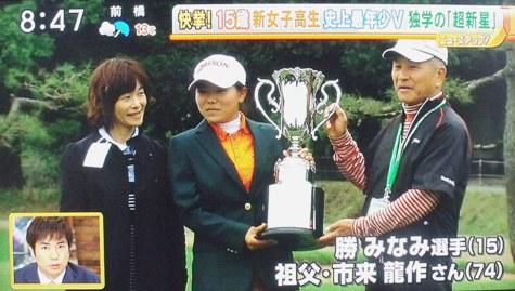 画像ー218ゴルフ・15歳・勝みなみさん&ホンダの動く椅子 015-2