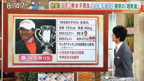画像ー218ゴルフ・15歳・勝みなみさん&ホンダの動く椅子 017-2