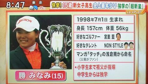 画像ー218ゴルフ・15歳・勝みなみさん&ホンダの動く椅子 018-2