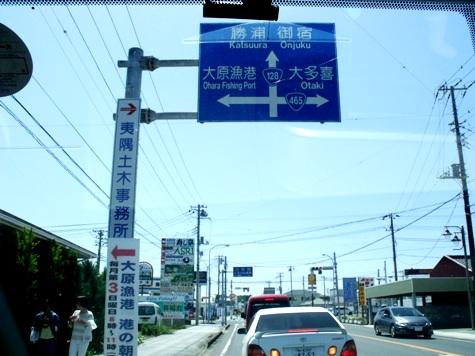 画像ー228大原漁港・朝市 011-2