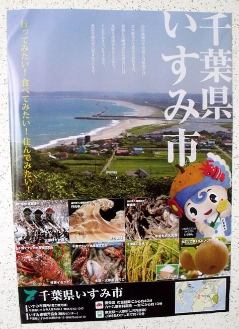 画像ー228大原漁港・朝市 202-2