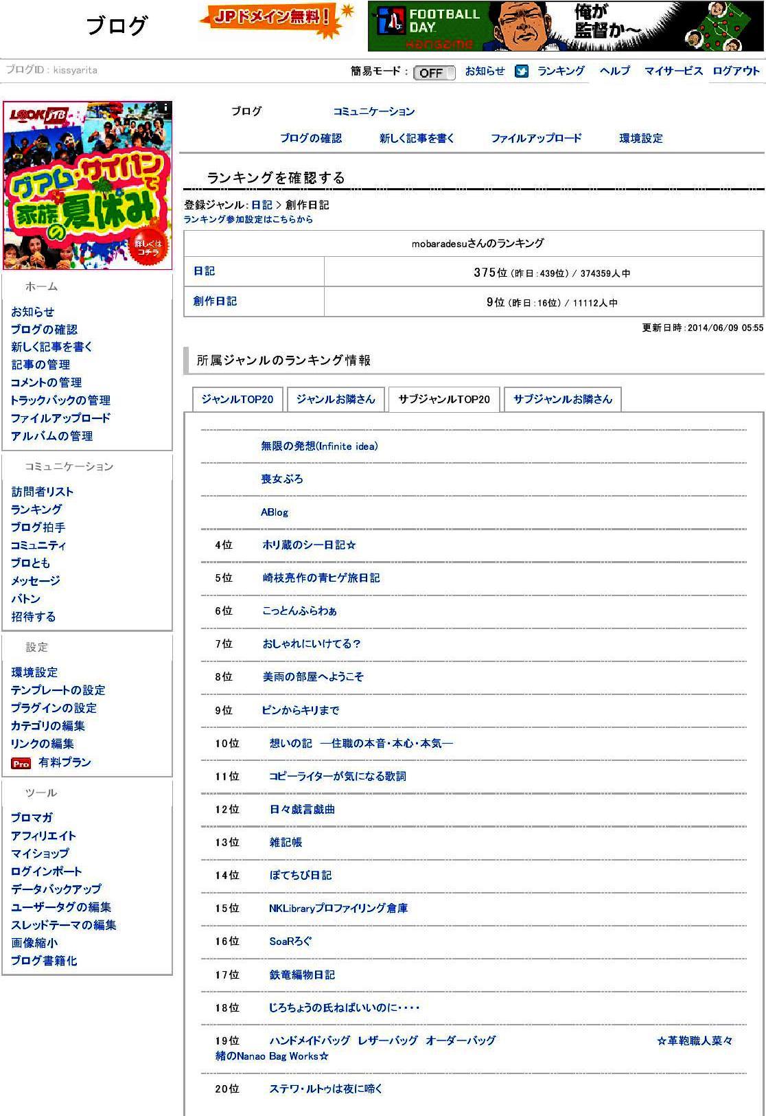 ピンからキリまで - FC2 BLOG 管理ページ-40001-2