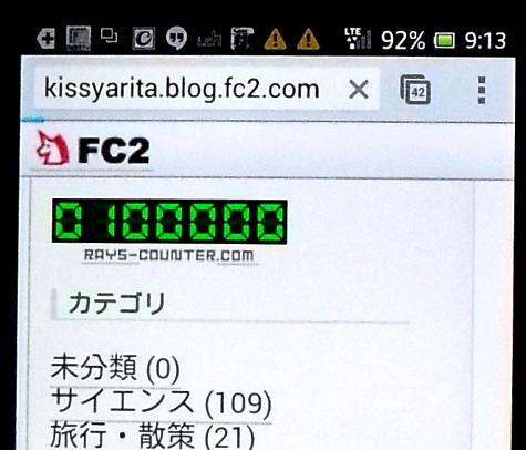 画像ー235ピンからキリまでのアクセス数が、10万に! 009-2