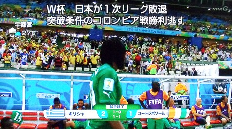 画像ー241WCサッカー日本敗退! 126-2