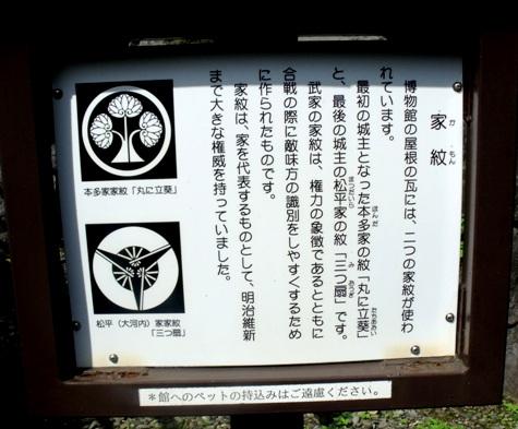 画像ー243大多喜城と薬医門 026-2