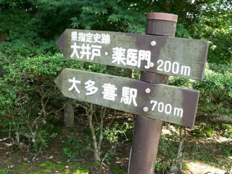 画像ー243大多喜城と薬医門 047-2
