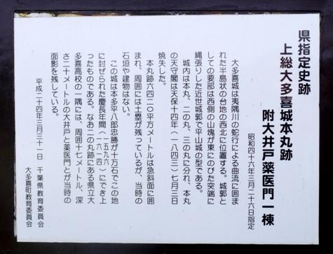 画像ー243大多喜城と薬医門 064-2