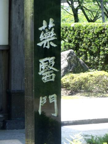 画像ー243大多喜城と薬医門 062-2