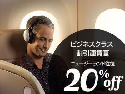 ニュージーランド航空 ビジネス割引