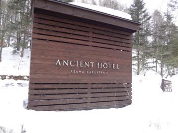 アンシェントホテル