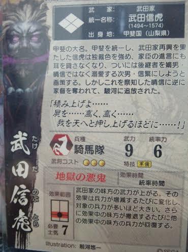 SR武田信虎