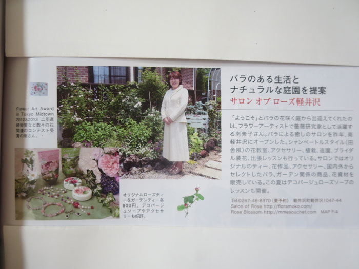 kiji20140724.jpg