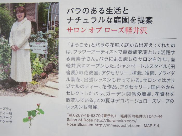 kiji201407241.jpg
