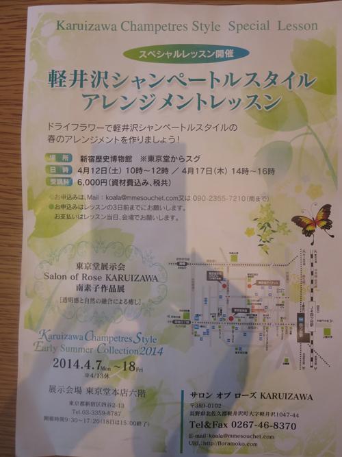 lessonflyer20140414.jpg