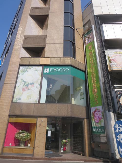 tokyodo201402262.jpg