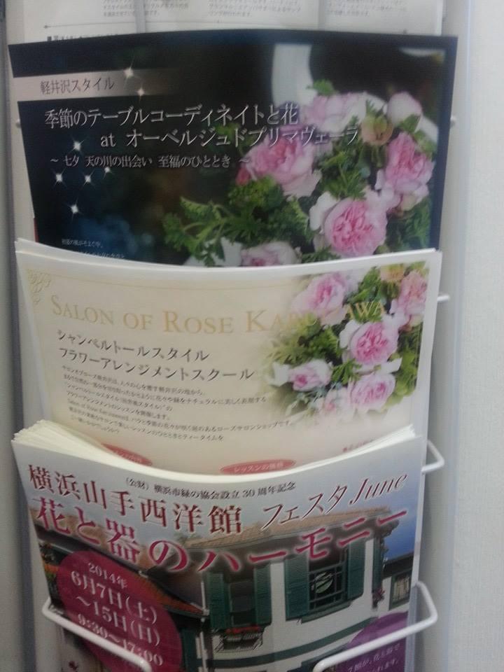 tokyodo20140614.jpg