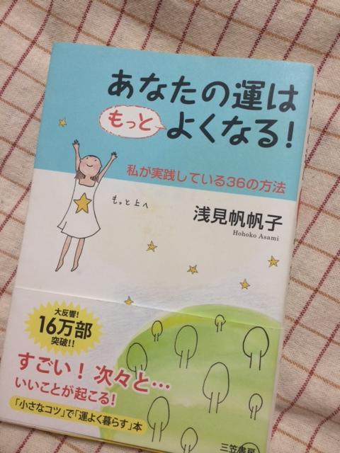浅見帆帆子の本