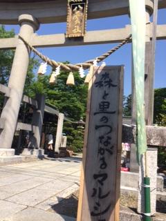 八雲神社様